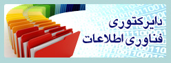 دایرکتوری فناوری اطلاعات