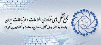 مجمع تشکل های فناوری اطلاعات و ارتباطات ایران